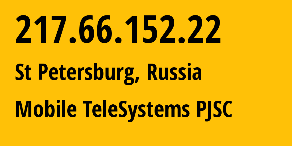 IP-адрес 217.66.152.22 (Санкт-Петербург, Санкт-Петербург, Россия) определить местоположение, координаты на карте, ISP провайдер AS8359 Mobile TeleSystems PJSC // кто провайдер ip-адреса 217.66.152.22