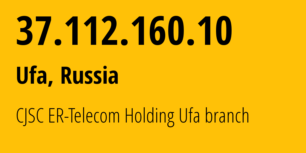 IP-адрес 37.112.160.10 (Уфа, Башкортостан, Россия) определить местоположение, координаты на карте, ISP провайдер AS51035 CJSC ER-Telecom Holding Ufa branch // кто провайдер ip-адреса 37.112.160.10
