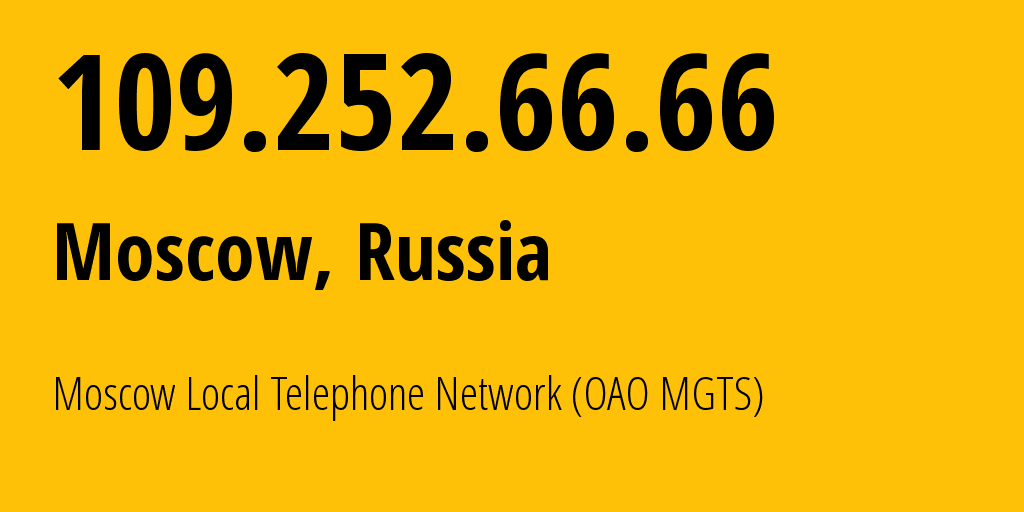 IP address 109.252.66.66 (Moscow, Moscow, Russia) get location, coordinates on map, ISP provider AS25513 Moscow Local Telephone Network (OAO MGTS) // who is provider of ip address 109.252.66.66, whose IP address
