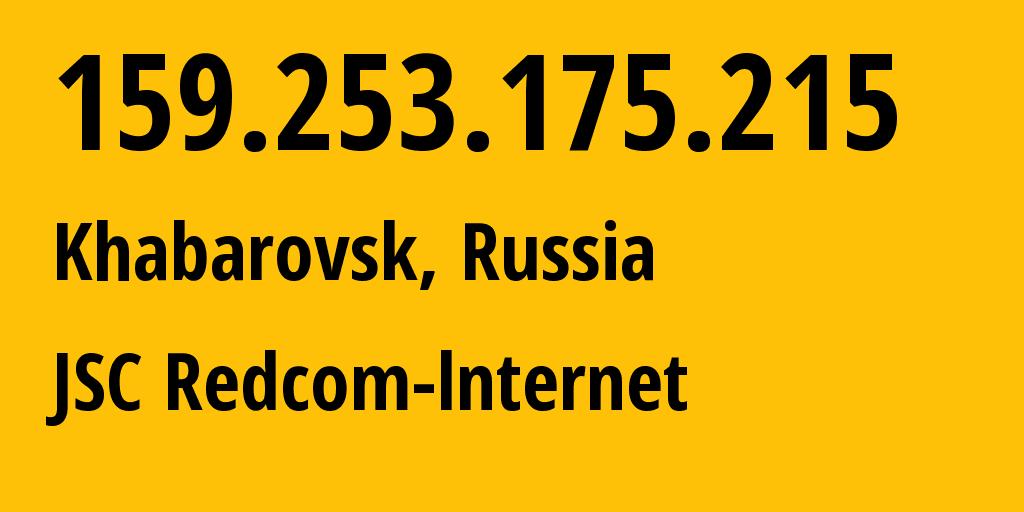 IP address 159.253.175.215 (Khabarovsk, Khabarovsk, Russia) get location, coordinates on map, ISP provider AS8749 JSC Redcom-lnternet // who is provider of ip address 159.253.175.215, whose IP address