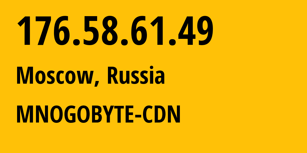 IP address 176.58.61.49 (Moscow, Moscow, Russia) get location, coordinates on map, ISP provider AS48347 MNOGOBYTE-CDN // who is provider of ip address 176.58.61.49, whose IP address