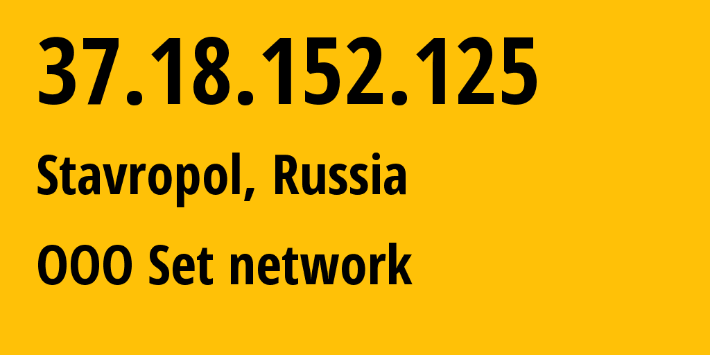 IP address 37.18.152.125 (Stavropol, Stavropol Kray, Russia) get location, coordinates on map, ISP provider AS48176 OOOSET // who is provider of ip address 37.18.152.125, whose IP address