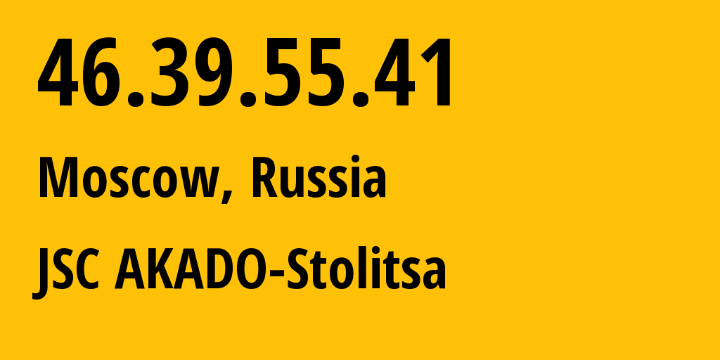 IP address 46.39.55.41 (Moscow, Moscow, Russia) get location, coordinates on map, ISP provider AS15582 JSC AKADO-Stolitsa // who is provider of ip address 46.39.55.41, whose IP address