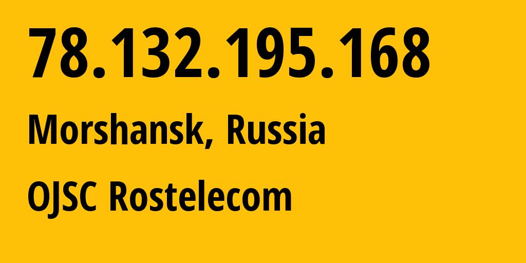 IP address 78.132.195.168 (Tambov, Tambov Oblast, Russia) get location, coordinates on map, ISP provider AS12389 OJSC Rostelecom // who is provider of ip address 78.132.195.168, whose IP address
