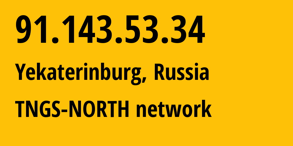 IP address 91.143.53.34 (Yekaterinburg, Sverdlovsk Oblast, Russia) get location, coordinates on map, ISP provider AS41822 TNGS-NORTH network // who is provider of ip address 91.143.53.34, whose IP address