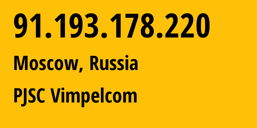 IP address 91.193.178.220 (Moscow, Moscow, Russia) get location, coordinates on map, ISP provider AS16345 Public Joint Stock Company Vimpel-Communications // who is provider of ip address 91.193.178.220, whose IP address