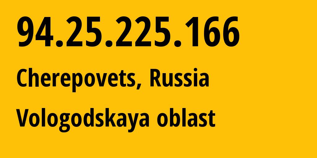 IP address 94.25.225.166 (Cherepovets, Vologda Oblast, Russia) get location, coordinates on map, ISP provider AS31213 Vologodskaya oblast // who is provider of ip address 94.25.225.166, whose IP address