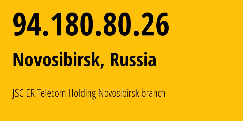 IP address 94.180.80.26 (Novosibirsk, Novosibirsk Oblast, Russia) get location, coordinates on map, ISP provider AS43478 JSC ER-Telecom Holding Novosibirsk branch // who is provider of ip address 94.180.80.26, whose IP address