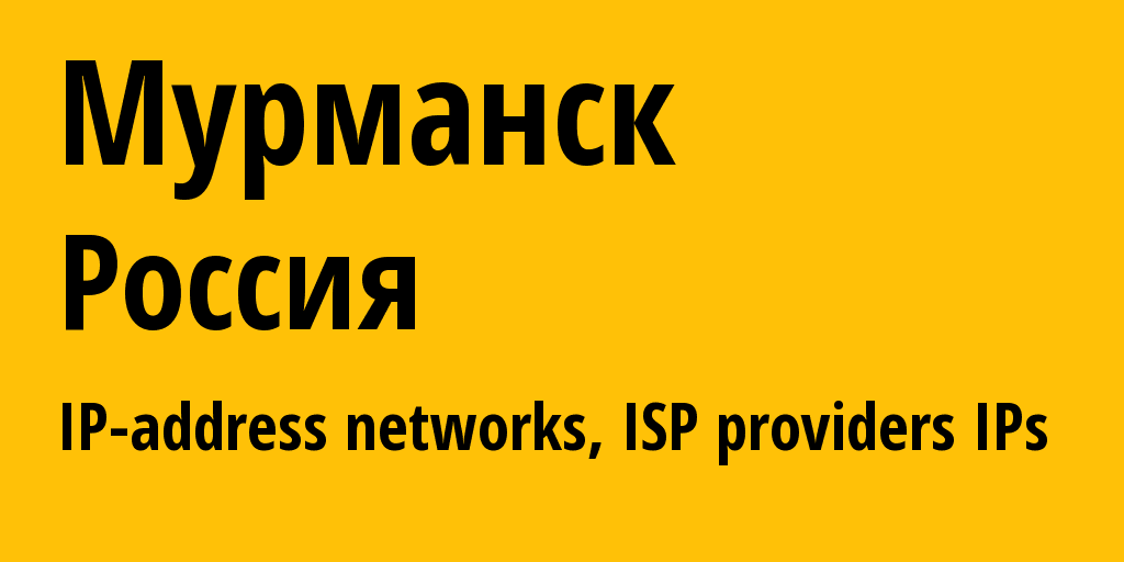 Murmansk: information about the city, IP addresses, IP providers and ISP providersдеры
